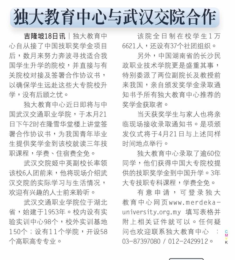 奖学金颁发文告(东方日报)