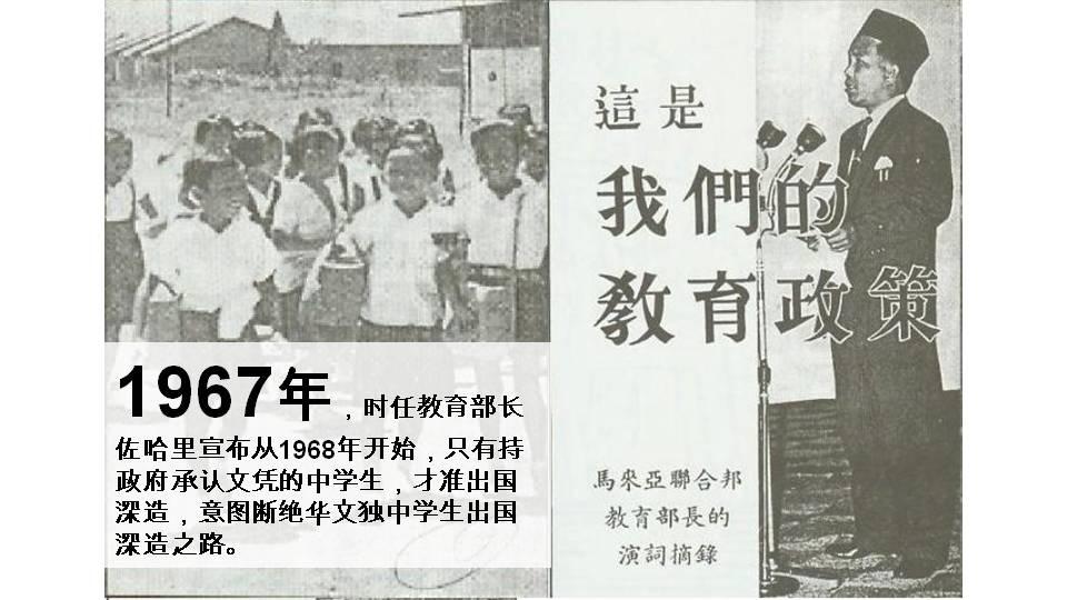 中国技职大专奖学金讲解会PPT - 20190310(KL 9.5) Kuantan