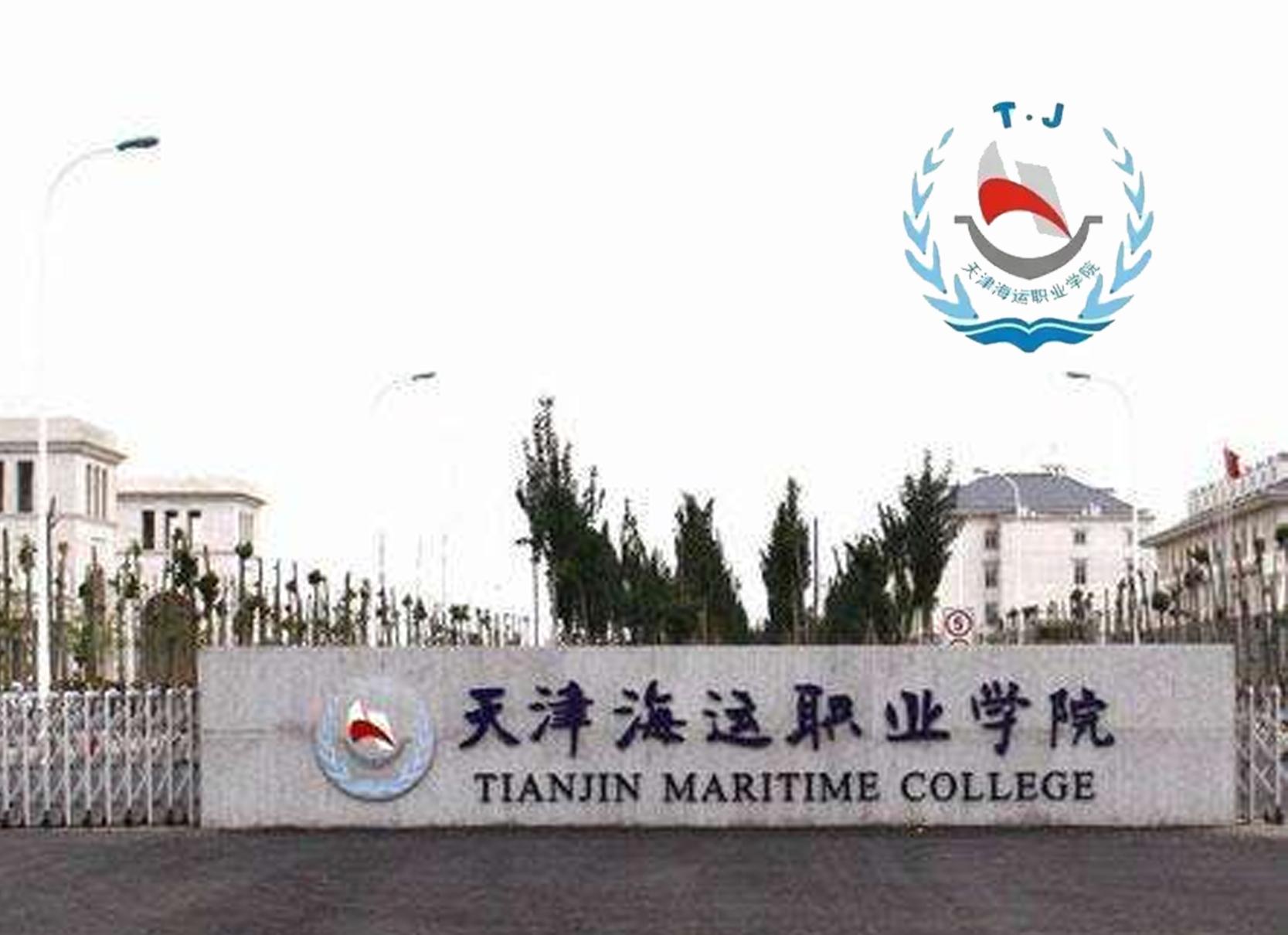 天津海运职业技术学院