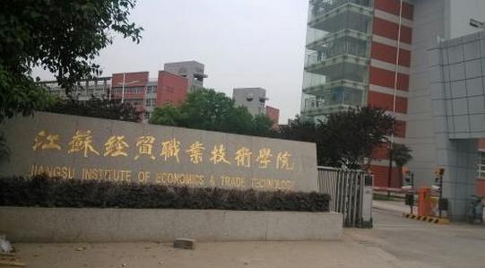 江苏经贸职业学院