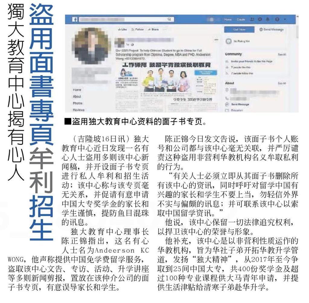 中国报剪报 2020年10年16日