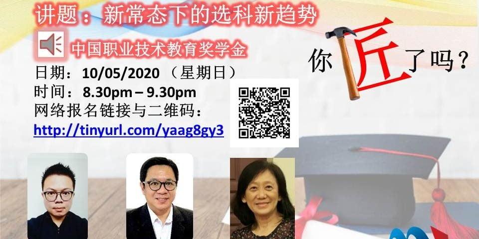 独大-留学中国梦系列网上论坛
